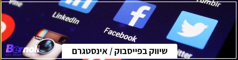 שיווק בפייסבוק ואינסטגרם
